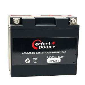 PERFECT POWER リチウムイオンバッテリー  LFP12B-4 互換 ユアサYT12B-BS YT12B-4 FT12B-4 GT12B-4 即使用可能 ドゥカティ GZX-10R ドラッグスター|baikupatuhakase
