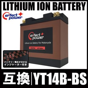 PERFECT POWER LFP14B-4 リチウムイオンバッテリー 互換 ユアサ YT14B-BS FT14B-4 GT14B-4 ドラッグスター XJR1300|baikupatuhakase