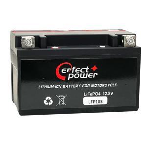 PERFECT POWERリチウムイオンバッテリー LFP10S 互換 ユアサ TTZ10S YTZ10S FTZ10S 即使用可能 マグザム|baikupatuhakase