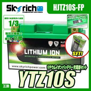 バイクバッテリー充電器セットSKYRICH【スカイリッチ専用充電器】+リチウムイオンバッテリー 互換 ユアサTTZ10S YTZ10S FTZ10S 即使用可能|baikupatuhakase