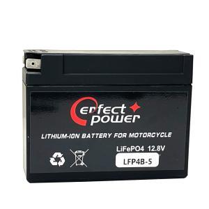PERFECT POWERリチウムイオンバッテリー LFP4B-5 互換 ユアサ YUASA バッテリー YT4B-BS GT4B-5 FT4B-5 即使用可能TZR250R 3XVビーノ 5AU SA10J|baikupatuhakase