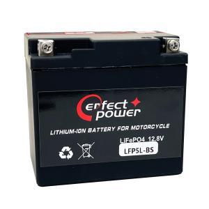 PERFECTPOWER リチウムイオンバッテリー LFP5L-BS 互換 ユアサYUASA YTX5L-BS FTX5L-BS即使用可能 XR250モタードNSR125リード100 ビーノSA26Jグランドアクシス|baikupatuhakase