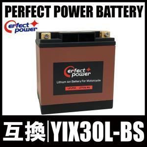 PERFECT POWER LFP30L-BS リチウムイオンバッテリー 互換 ユアサ YIX30L-BS 互換ハーレー 66010-97A 66010-97B 66010-97C FLHT FLHTC FLHTCU|baikupatuhakase