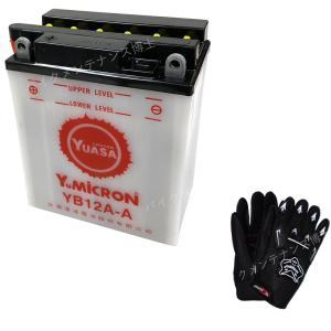 【グローブ付】 台湾ユアサ YUASA YB12A-A 開放型バイクバッテリー【互換 FB12A-A 12N12A-4A-1 YB12A-AK】|baikupatuhakase