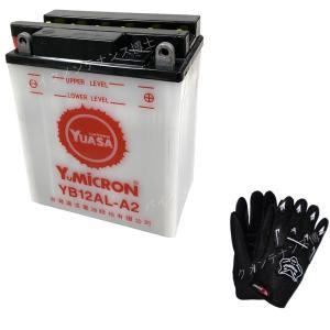 【グローブ付】 台湾YUASA ユアサ バッテリー YB12...