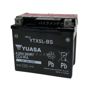 台湾 ユアサ YUASA YTX5L-BS 互換 DTX5L-BS FTX5L-BS GTX5L-BS アドレス110 アドレスV100 グランドアクシス スペイシー100 初期充電済 即使用可能|baikupatuhakase