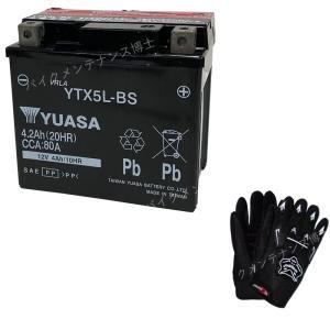 グローブ付! 台湾 YUASAユアサ YTX5L-BS 互換DTX5L-BS FTX5L-BS GTX5L-BS アドレス110 アドレスV100 グランドアクシス スペイシー100 初期充電済 即使用可能|baikupatuhakase
