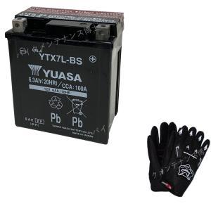 グローブ付! 台湾 YUASA ユアサ YTX7L-BS 【互換 DTX7L-BS FTX7L-BS GTX7L-BS】 マグナ250 バリオス Dトラッカー 250TR ホーネット250 初期充電済 即使用可能|baikupatuhakase