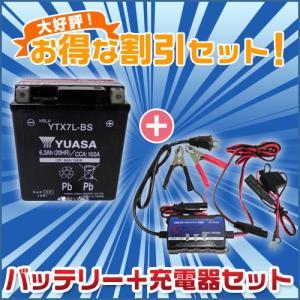 バイクバッテリー 充電器セット+台湾 YUASAユアサ YTX7L-BS 互換DTX7L-BS FTX7L-BSマグナ250 バリオス Dトラッカー 250TR