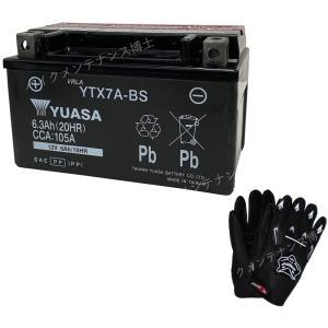 グローブ付! 台湾 YUASAユアサ YTX7A-BS 互換DTX7A-BS FTX7A-BS GTX7A-BS アドレス V125 マジェスティ125 初期充電済 即使用可能|baikupatuhakase