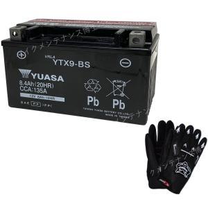 【グローブ付】 台湾 YUASA ユアサ YTX9-BS バイクバッテリー【互換 GTX9-BS FTX9-BS DTX9-BS】 スティード400 STEED XJR400 ZRX400 初期充電済 即使用可能|baikupatuhakase