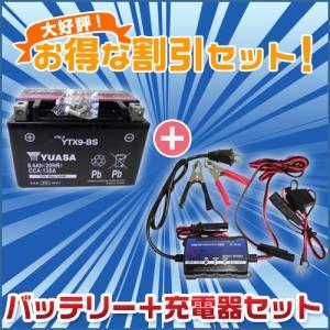 バイクバッテリー 充電器セット+台湾 YUASAユアサ YTX9-BS パーフェクトパワー互換/GTX9-BS FTX9-BS DTX9-BS スティード400 STEED XJR400