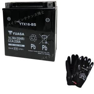 グローブ付! 台湾 YUASAユアサ YTX16-BS 互換/GTX16-BS FTH16-BS DTX16-BS バルカン1500クラシックゼファー1100RS 初期充電済 即使用可能|baikupatuhakase