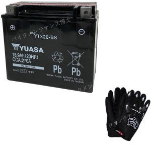 グローブ付! 台湾 YUASAユアサ YTX20-BS 互換/GTX20-BS FTX20-BS YB16B-CX YB16B ハーレー 初期充電済 即使用可能|baikupatuhakase