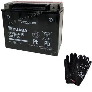 【グローブ付】 台湾 YUASA ユアサ YTX20L-BS バイクバッテリー【互換/GTX20L-BS FTX20L-BS】 ハーレー 水上バイク ジェットスキー 初期充電済 即使用可能|baikupatuhakase