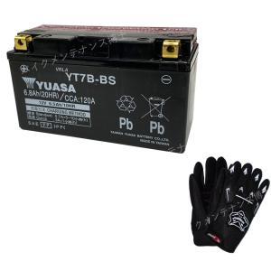 グローブ付! 台湾 YUASAユアサ YT7B-BS 互換YT7B-4 FT7B-4 GT7B-4 DR-Z400 シグナスX(SE44) マジェスティー250 初期充電済 即使用可能|baikupatuhakase