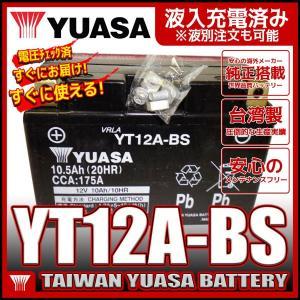 台湾 YUASAユアサ YT12A-BS 互換DT12A-BS FT12A-BS GT12A-BS 初期充電済 即使用可能|baikupatuhakase