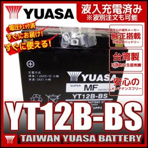 台湾 YUASAユアサ YT12B-BS 互換YT12B-4 FT12B-4 GT12B-4 ドラッグスター 4TR フェーザー FZ6-S FZ400 初期充電済 即使用可能|baikupatuhakase