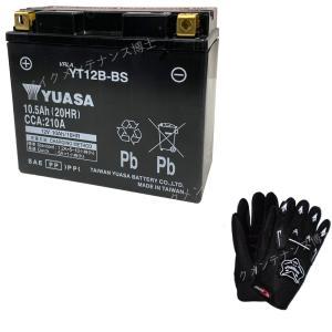 グローブ付! 台湾 YUASAユアサ YT12B-BS 互換YT12B-4 FT12B-4 GT12B-4 ドラッグスター 4TR フェーザー FZ6-S FZ400 初期充電済 即使用可能|baikupatuhakase