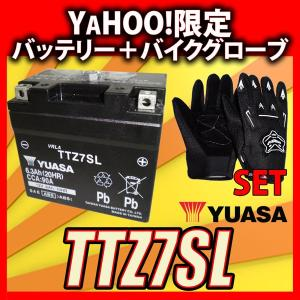 グローブ付! 台湾 YUASA ユアサ TTZ7SL 【互換 YTZ7S FTZ7S GT6B-3 PTZ6V】 即使用可能|baikupatuhakase
