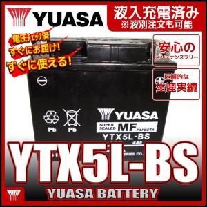 YUASAユアサ YTX5L-BS 互換 DTX5L-BS FTX5L-BS GTX5L-BS アドレス110 アドレスV100 グランドアクシス スペイシー100 リード100  初期充電済 即使用可能|baikupatuhakase