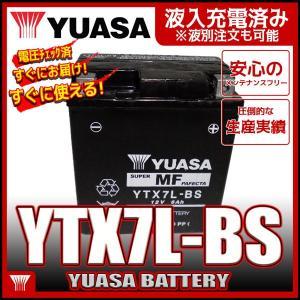 YUASAユアサ YTX7L-BS 互換DTX7L-BS FTX7L-BS GTX7L-BS マグナ250 バリオス Dトラッカー 250TR ホーネット250 初期充電済 即使用可能|baikupatuhakase