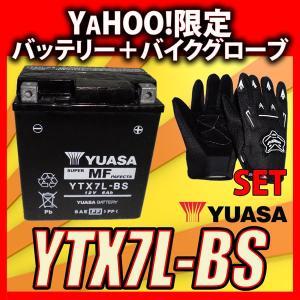 グローブ付! YUASAユアサ YTX7L-BS 互換DTX7L-BS FTX7L-BS GTX7L-BS マグナ250 バリオス Dトラッカー 250TR ホーネット250 初期充電済 即使用可能|baikupatuhakase