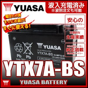 YUASAユアサ YTX7A-BS 互換DTX7A-BS FTX7A-BS GTX7A-BS アドレス V125 マジェスティ125 初期充電済 即使用可能|baikupatuhakase