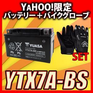 グローブ付! YUASAユアサ YTX7A-BS 互換DTX7A-BS FTX7A-BS GTX7A-BS アドレス V125 マジェスティ125 初期充電済 即使用可能 baikupatuhakase