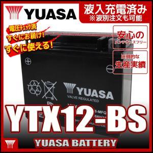YUASAユアサ YTX12-BS 互換/GTX12-BS FTX12-BS DTX12-BS ゼファー750 ZZR400 フュージョン フォーサイト 初期充電済 即使用可能|baikupatuhakase