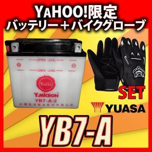 【グローブ付】 台湾 ユアサ YUASA YB7-A-2 開放型バイクバッテリー【互換 YB7-A ...