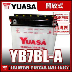 台湾 YUASAユアサ YB7BL-A 互換 12N7B-3A MVX250|baikupatuhakase