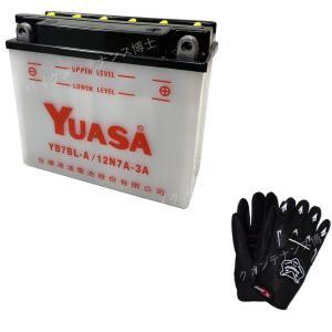 【グローブ付】 台湾 ユアサ YUASA YB7BL-A 開放型バッテリー【互換 12N7B-3A】 MVX250|baikupatuhakase