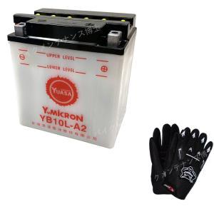 グローブ付! 台湾 YUASAユアサ YB10L-A2 互換 DB10L-A2 FB10L-A2 XV250 ビラーゴ ボルティー FZR250 baikupatuhakase