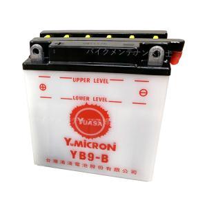 台湾 ユアサ YUASA YB9-B 開放型バイクバッテリー【互換 12N9-4B-1 FB9-B DB9-B GM9Z-4B】 GB250クラブマン ベンリーCD125 VESPA PIAGGIO|baikupatuhakase