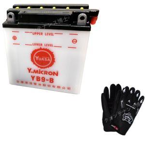 【グローブ付】 台湾 ユアサ YUASA YB9-B 【互換 12N9-4B-1 FB9-B DB9-B GM9Z-4B】 GB250クラブマン ベンリーCD125 VESPA PIAGGIO|baikupatuhakase