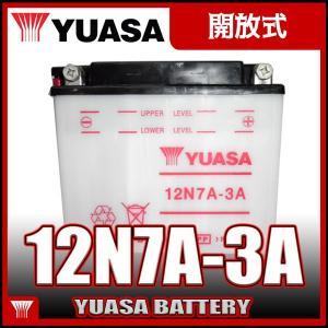 YUASAユアサ 12N7A-3A 互換 YB7BL-A 12N7B-3A MVX250|baikupatuhakase
