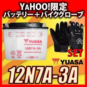 グローブ付! YUASAユアサ 12N7A-3A 互換 YB7BL-A 12N7B-3A MVX250|baikupatuhakase