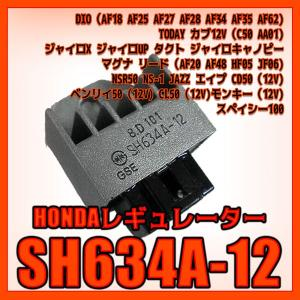 レギュレーター ホンダ純正輸入品 モンキー ゴリラ(12V) CD50(12V) カブ12V(C50、AA01) NSR50 NS-1 JAZZ エイプ|baikupatuhakase