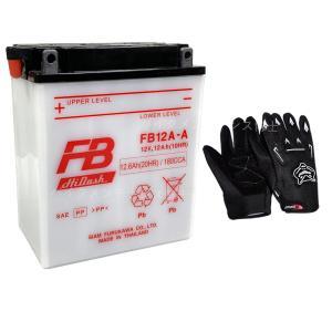 グローブ付! 古河電池(FB) フルカワバッテリー FB12A-A 【互換YUASA ユアサ YB12A-A 12N12A-4A-1 GM12AZ-4A-1】 Z400FX CM250T CB250T CBX400F XJ400|baikupatuhakase