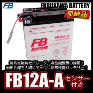 古河電池 FB12A-A センサーツキ 開放型バッテリー【互換ユアサ YUASA YB12A-AK】 FB ZZ-R400-K型 ZEPHYR400 ゼファー400(93/02まで) GPZ400R エリミネータ|baikupatuhakase