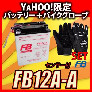 グローブ付! 古河電池(FB)フルカワバッテリーFB12A-A センサーツキ互換ユアサ YUASA YB12A-AK ZZ-R400-K型 ZEPHYR400 ゼファー400(93/02まで) GPZ400R|baikupatuhakase