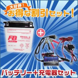 バイクバッテリー 充電器セット+古河電池(FB) フルカワバッテリーFB12AL-Aパーフェクトパワー 互換YUASA ユアサ YB12AL-A  ホンダ除雪機