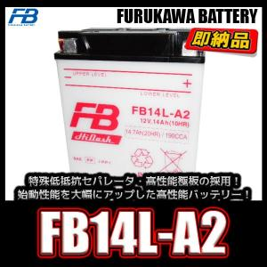 古河電池(FB) フルカワバッテリー FB14L-A2 【互換YUASAユアサ YB14L-A2】 FZX CB750  FZR750 CB750Four CB750F インテグラ カスタム FJ1100  XJ750 GSX750F/S/S|baikupatuhakase