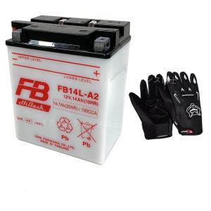グローブ付! 古河電池(FB) フルカワバッテリーFB14L-A2 互換YUASAユアサ YB14L-A2 FZX CB750  FZR750 CB750Four CB750F FJ1100 XJ750 GSX750F/S/S|baikupatuhakase