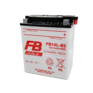 古河電池(FB) フルカワバッテリーFB14L-B2 【互換ユアサ YB14L-B2】 LS400,650サベージ除雪機|baikupatuhakase