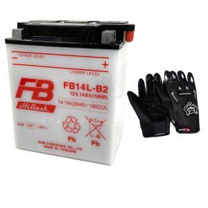 グローブ付! 古河電池(FB) フルカワバッテリーFB14L-B2 互換ユアサYB14L-B2 LS400,650サベージ除雪機|baikupatuhakase