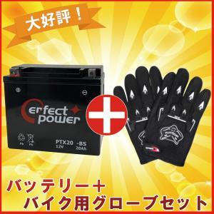 【グローブ付】 PERFECT POWER PTX20-BS バイクバッテリー 初期充電済 【互換 YTX20-BS GTX20-BS FTX20-BS YB16B-CX YB16B】 ハーレー 即使用可能|baikupatuhakase