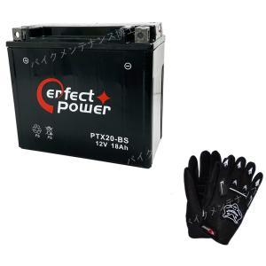 【グローブ付】 PERFECT POWER PTX20-BS バイクバッテリー 初期充電済 【互換 YTX20-BS GTX20-BS FTX20-BS YB16B-CX YB16B】即用式|baikupatuhakase
