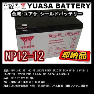 台湾 YUASA ユアサ NP12-12◆小形制御弁式鉛蓄電...